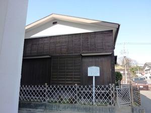 板鼻本陣跡(旧書院) (3)