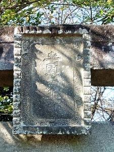 稲荷塚古墳 (4)