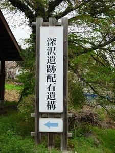 深沢遺跡配石遺構 (1)