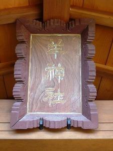 羊神社 (2)