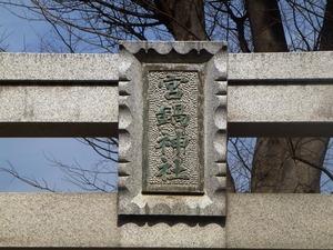 宮鍋神社 (2)