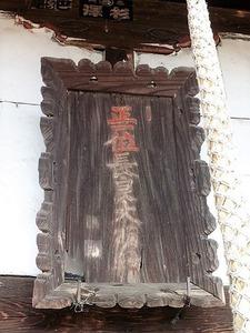 中野長良神社 (5)