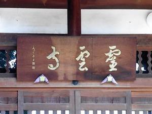 霊雲寺 (3)