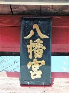 茂木八幡宮 (2)