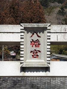 万場八幡宮 (2)