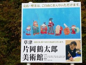 片岡鶴太郎美術館  (5)