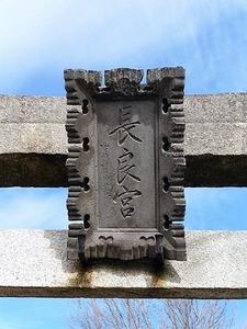 中野長良神社 (2)