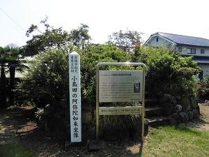 小島田の阿弥陀如来像 (1)
