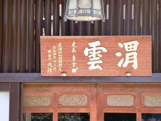 渡瀬繁詮の開基 -渭雲寺- : Ti...