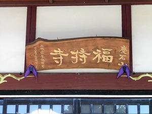 福持寺 (5)