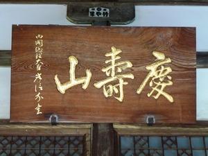 妙光寺 (3)