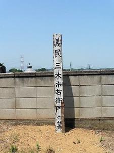三木市右衛門の墓 (1)