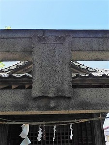 倉賀野冠稲荷神社 (2)