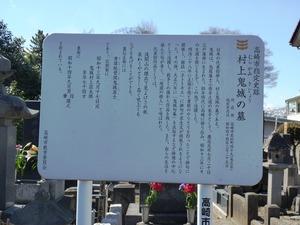 村上鬼城の墓 (2)
