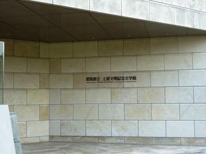 土屋文明記念館 (4)