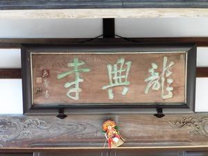 龍興寺 (3)