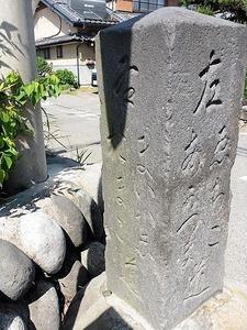 松原の道しるべ (4)