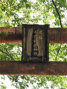 千石稲荷神社 (2)