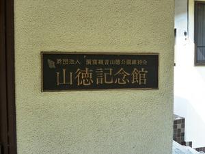 山徳記念館 (6)