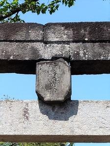 赤烏神社 (2)