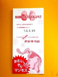 岩宿博物館 (6)