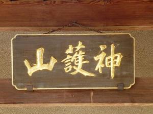 宝禅寺 (3)
