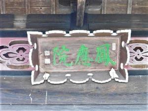 萬松寺 (3)