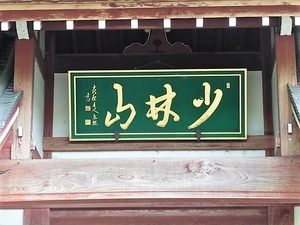 達磨寺 (2)