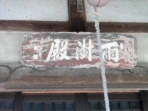 水沼神社 (5)