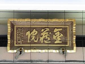 金蔵院 (6)
