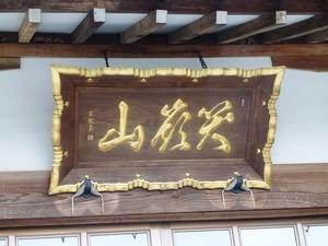 妙英寺 (3)