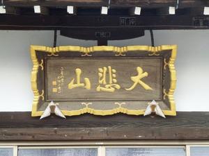 徳性寺 (2)