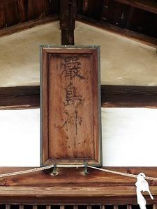 東小泉厳島神社 (3)