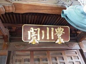隆興寺 (5)