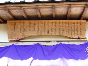 虚空蔵菩薩 (4)