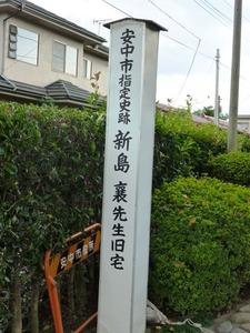 新島襄旧宅 (7)