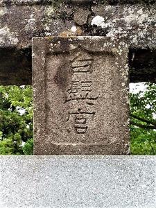 白鬚神社 (2)