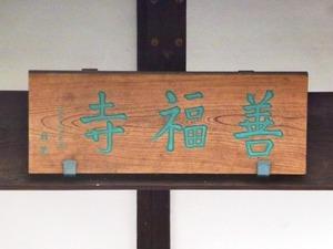 善福寺 (4)