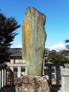 仁治の碑 (2)