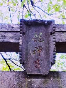 宮子神社 (4)