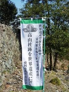 高山社 (5)
