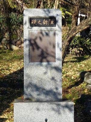 義烈千秋の碑 (3)