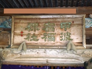 甲波宿禰神社 (4)