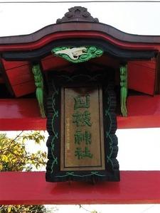 山王日枝神社 (2)