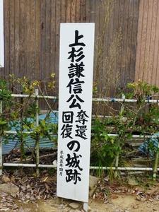 平井城址 (2)
