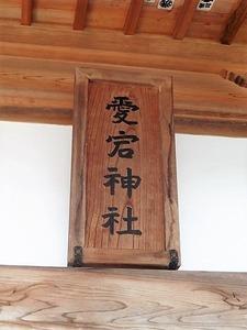 吉井愛宕神社 (4)