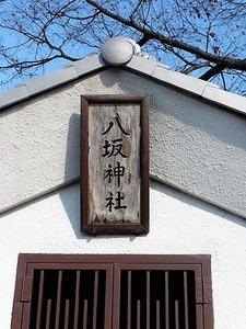 新町八坂神社 (4)