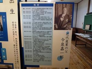 旧花輪小記念館 (7)