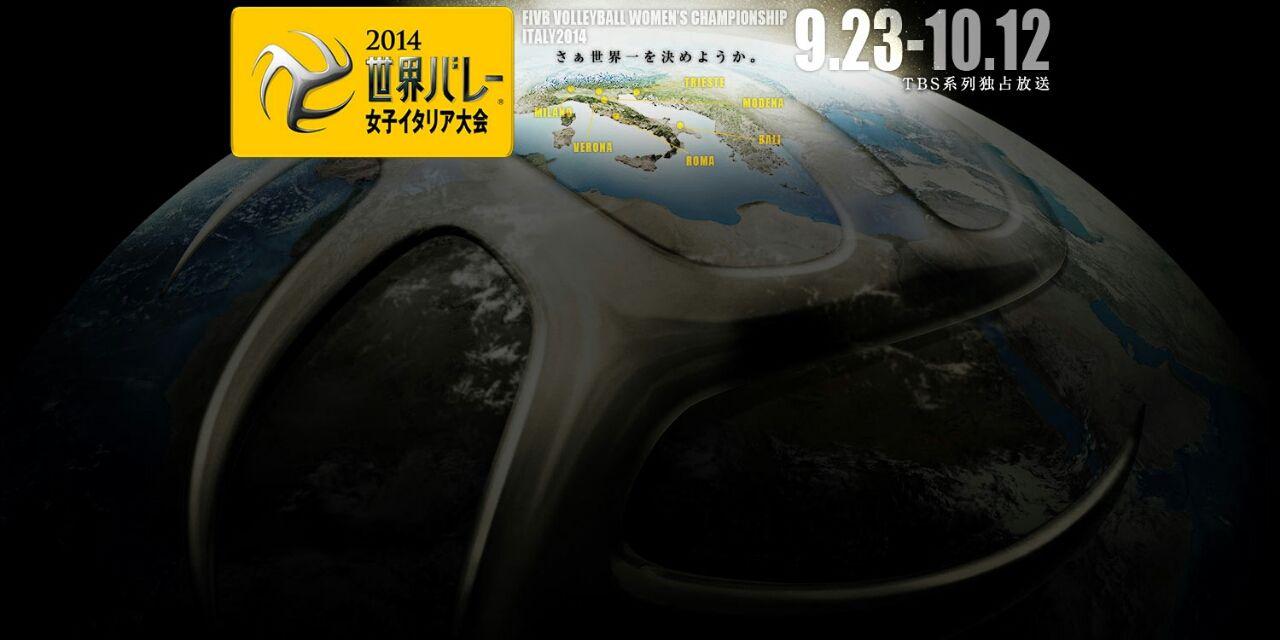 2014年09月 : 全日本女子バレー...