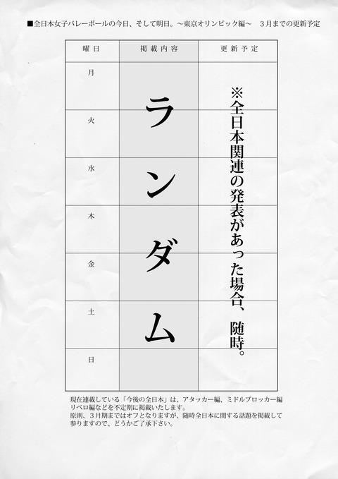 提供日程  全日本